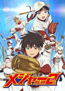 棒球大联盟2第二季