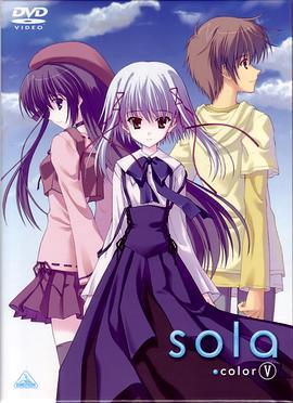 sola日语版版