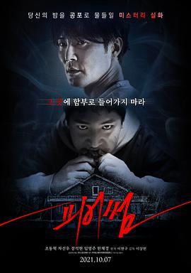 恐惧(2021)